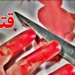 قتل-به-خاطر-زن-افغان-1-500x335